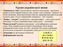 """Уроки української мови """"Ланцюжок слів"""" (для розвитку звя'зного мовлення) - пр..."""