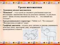 """Уроки математики Хвилинки цікавої математики. """"Кінцівки"""" - готує дітей до сві..."""