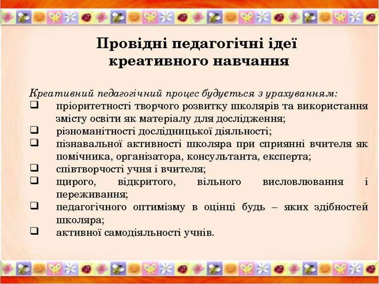 * * Провідні педагогічні ідеї креативного навчання Креативний педагогічний пр...