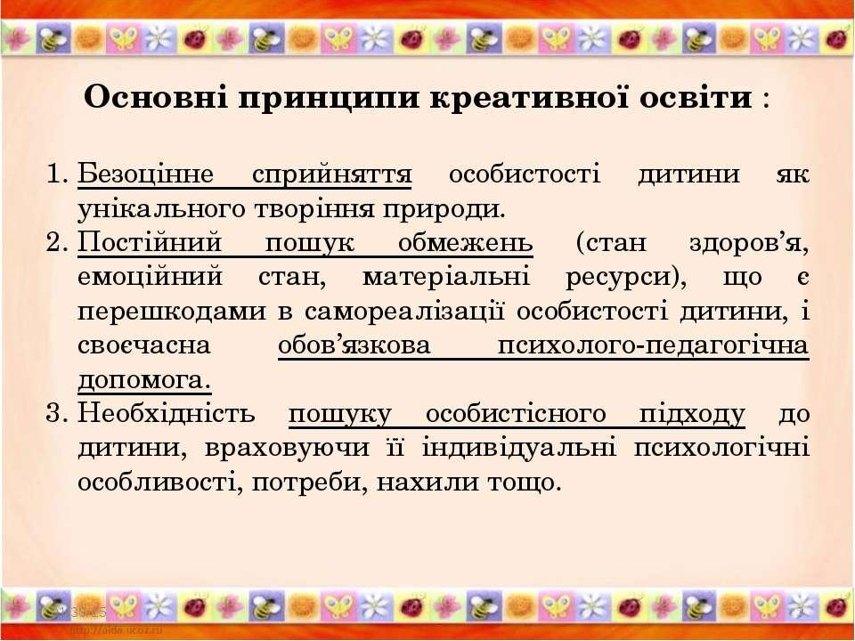 * * Основні принципи креативної освіти : Безоцінне сприйняття особистості дит...