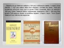 Перший успіх до Хемінгуея прийшов в 1926 році з публікацією роману «І сходить...