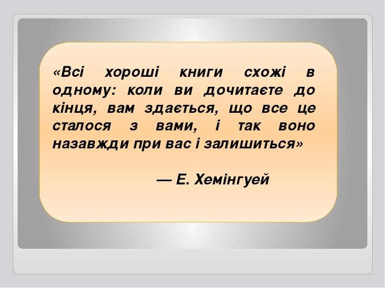 «Всі хороші книги схожі в одному: коли ви дочитаєте до кінця, вам здається, щ...