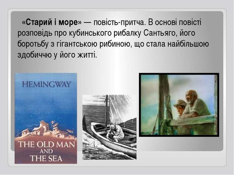 «Старий і море»—повість-притча. В основі повісті розповідь про кубинського ...