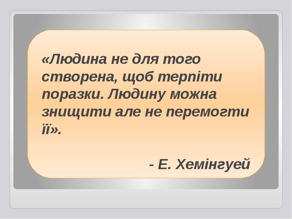 «Людина недля того створена, щоб терпіти поразки.Людину можна знищити але н...