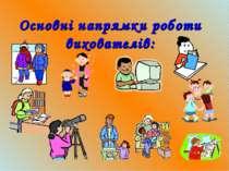 Основні напрямки роботи вихователів: