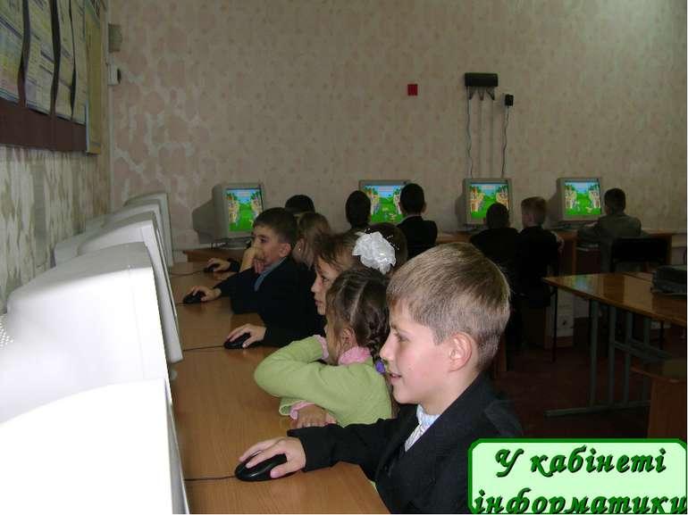 У кабінеті інформатики