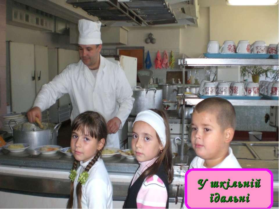У шкільній їдальні