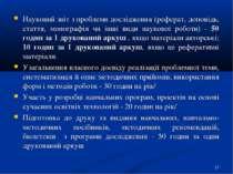 Науковий звіт з проблеми дослідження (реферат, доповідь, стаття, монографія ч...