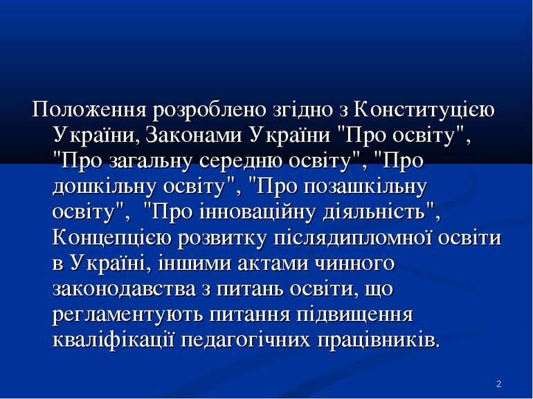 """* Положення розроблено згідно з Конституцією України, Законами України """"Про о..."""