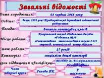 Загальні відомості Дата народження: 03 червня 1968 року Освіта: вища, 1991 ро...