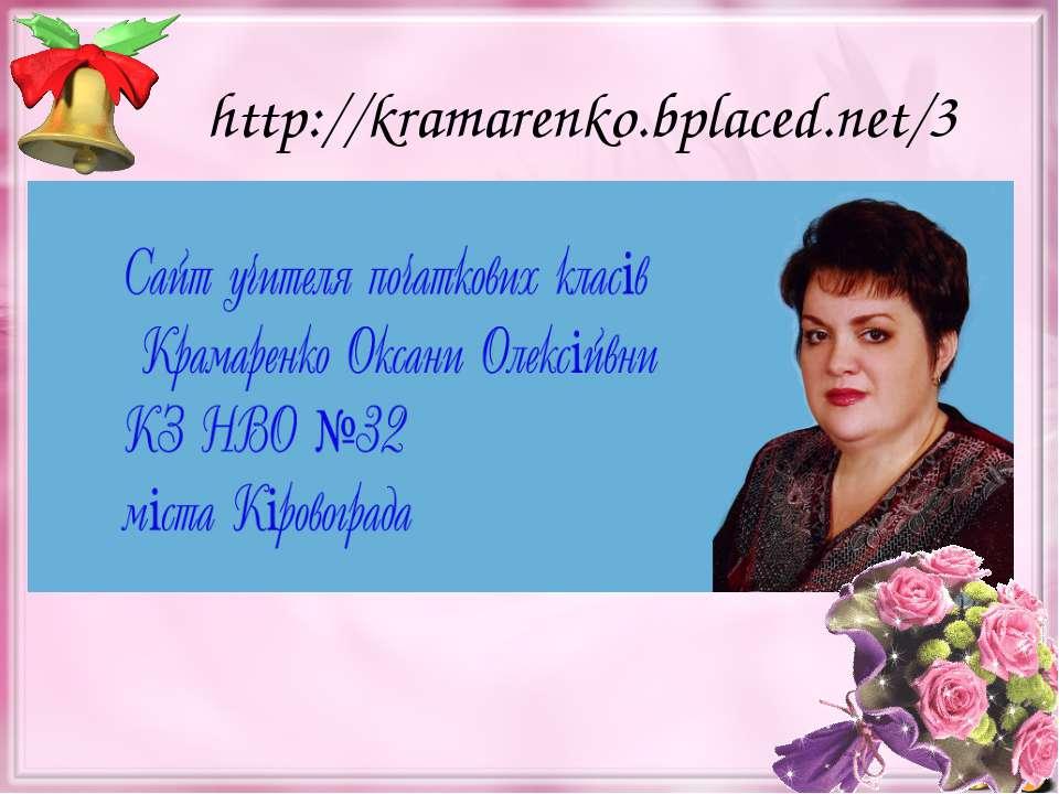 http://kramarenko.bplaced.net/3