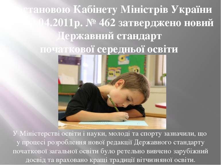 Постановою Кабінету Міністрів України від 20.04.2011р. № 462 затверджено нови...