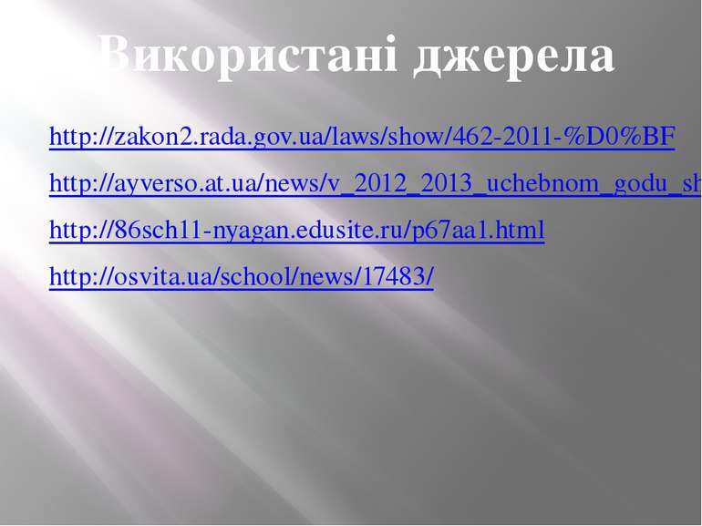 http://zakon2.rada.gov.ua/laws/show/462-2011-%D0%BF http://ayverso.at.ua/news...