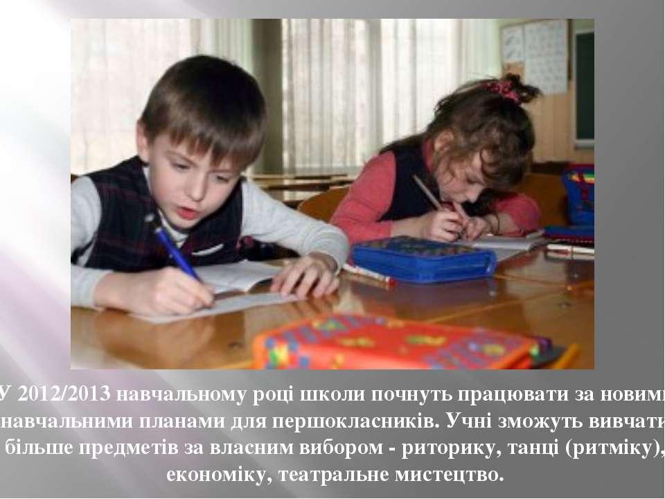 У 2012/2013 навчальному році школи почнуть працювати за новими навчальними пл...