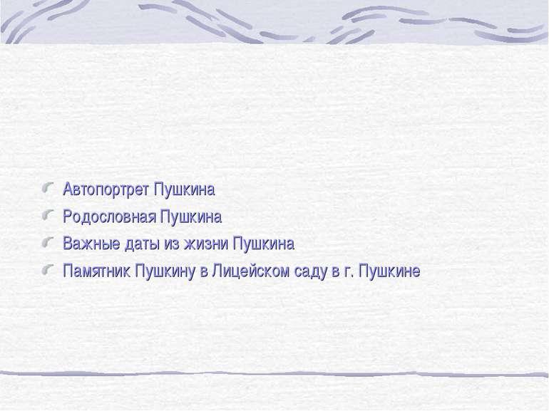 Автопортрет Пушкина Родословная Пушкина Важные даты из жизни Пушкина Памятник...