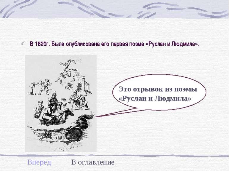 В 1820г. Была опубликована его первая поэма «Руслан и Людмила».