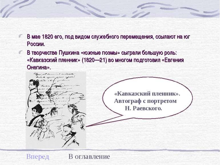 В мае 1820 его, под видом служебного перемещения, ссылают на юг России. В тво...