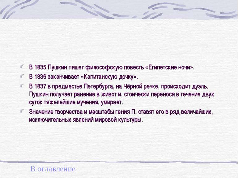 В 1835 Пушкин пишет философскую повесть «Египетские ночи». В 1836 заканчивает...