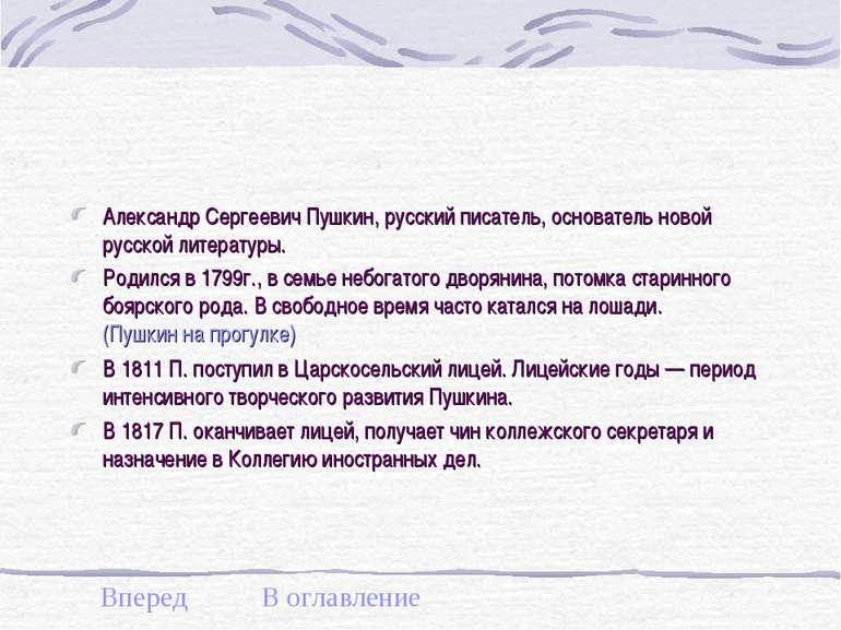 Александр Сергеевич Пушкин, русский писатель, основатель новой русской литера...
