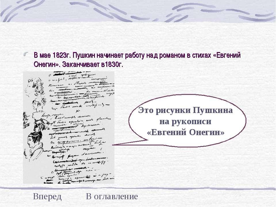 В мае 1823г. Пушкин начинает работу над романом в стихах «Евгений Онегин». За...