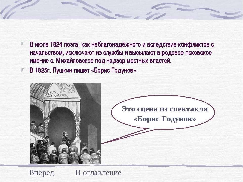 В июле 1824 поэта, как неблагонадёжного и вследствие конфликтов с начальством...