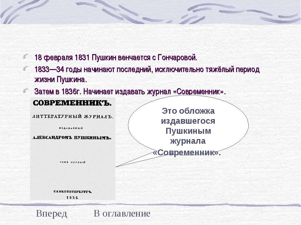 18 февраля 1831 Пушкин венчается с Гончаровой. 1833—34 годы начинают последни...