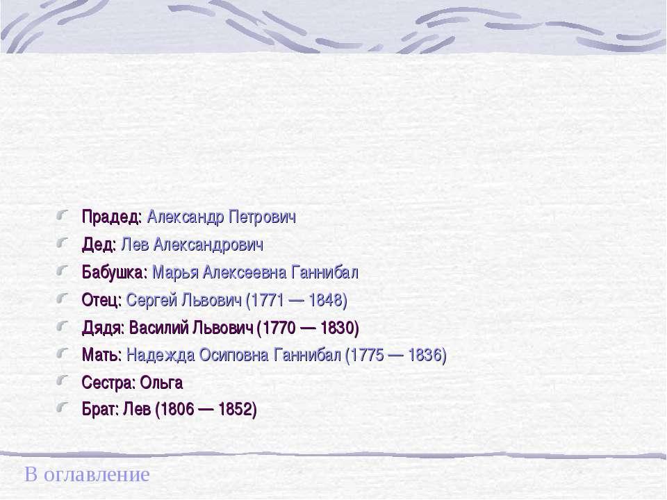 Прадед: Александр Петрович Дед: Лев Александрович Бабушка: Марья Алексеевна Г...