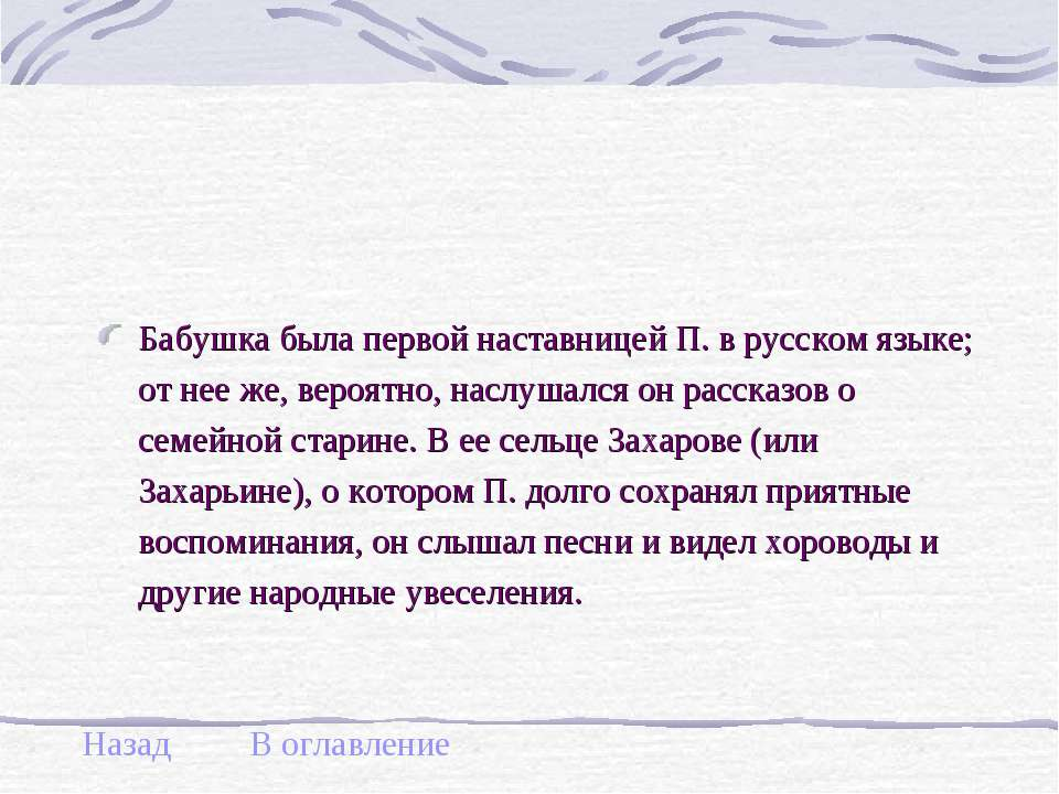 Бабушка была первой наставницей П. в русском языке; от нее же, вероятно, насл...