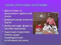 Кроки реалізації проблеми Діагностика та визначення здібностей учнів. Диферен...