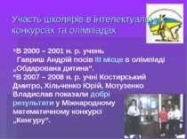 Участь школярів в інтелектуальних конкурсах та олімпіадах В 2000 – 2001 н. р....