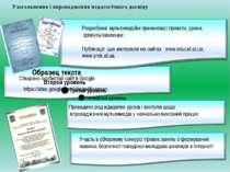 Узагальнення і впровадження педагогічного досвіду Розроблені мультимедійні пр...