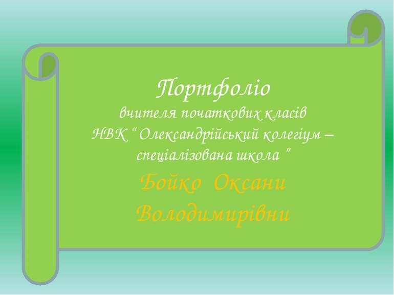"""Портфоліо вчителя початкових класів НВК """" Олександрійський колегіум – спеціал..."""