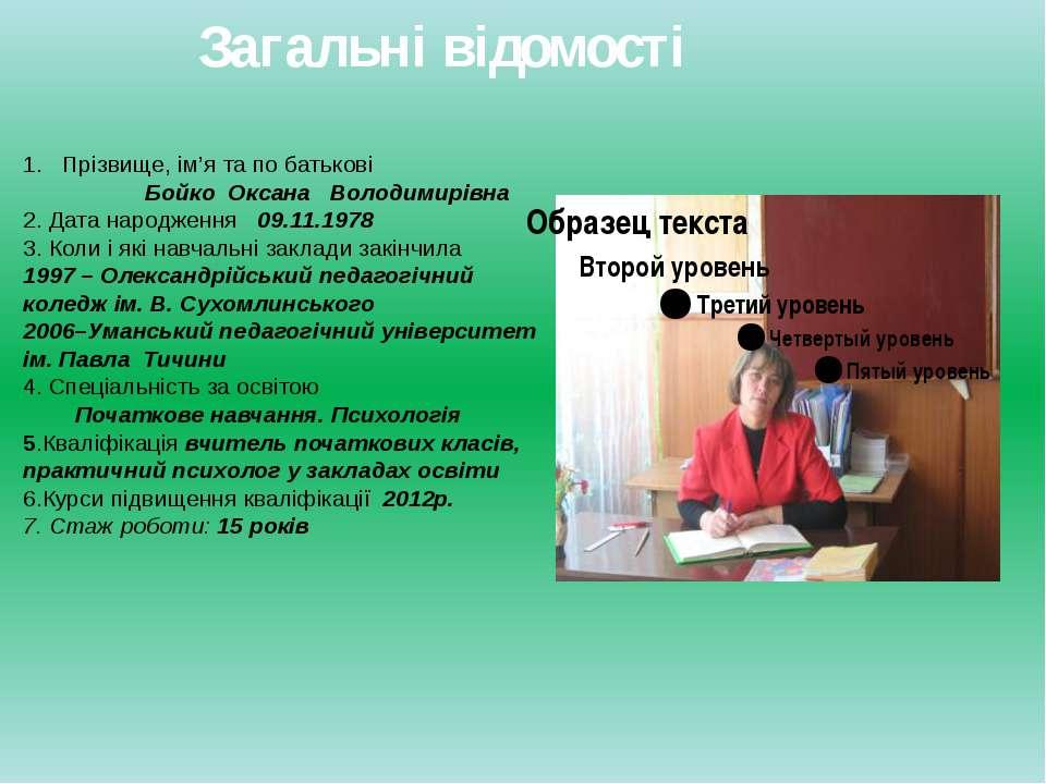Загальні відомості Прізвище, ім'я та по батькові Бойко Оксана Володимирівна 2...