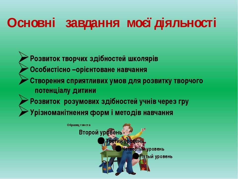 Основні завдання моєї діяльності Розвиток творчих здібностей школярів Особист...