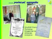 ….. учнівські нагороди Кочубей Ольга і Половець Владислав на обласних конкурсах