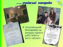 ….. учнівські нагороди Ольховецький Володимир на конкурсі-захисті робіт МАН в...