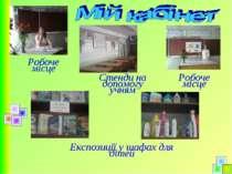 Робоче місце Стенди на допомогу учням Робоче місце Експозиції у шафах для дітей
