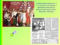 Творити добро вчились ми з 11-А класом, коли завітали з святковим концертом д...