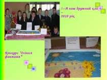 """5 –А наш дружний клас – 2010 рік Конкурс """"Осіння фантазія"""""""