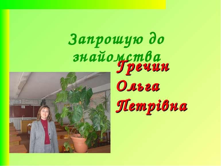 Запрошую до знайомства Гречин Ольга Петрівна