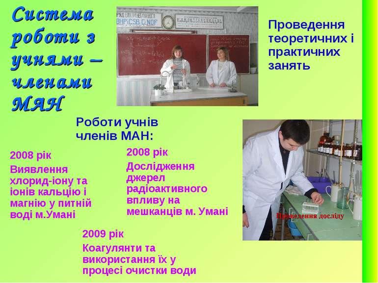 Система роботи з учнями – членами МАН Роботи учнів членів МАН: 2008 рік Виявл...