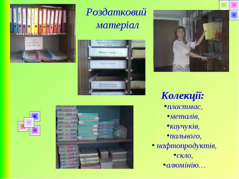 Роздатковий матеріал Колекції: пластмас, металів, каучуків, пального, нафтопр...