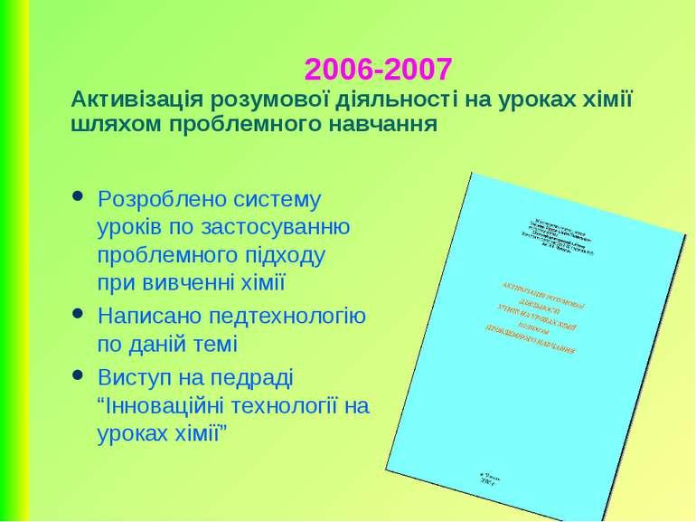 2006-2007 Активізація розумової діяльності на уроках хімії шляхом проблемного...