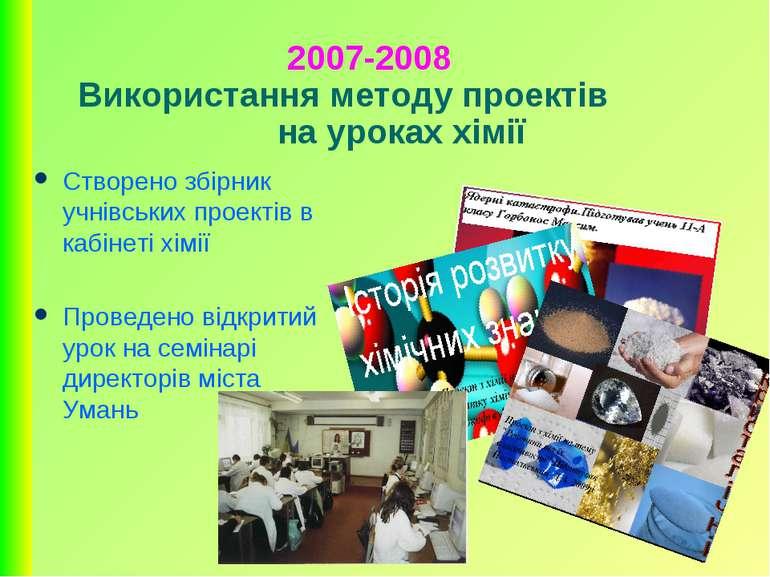 2007-2008 Використання методу проектів на уроках хімії Створено збірник учнів...