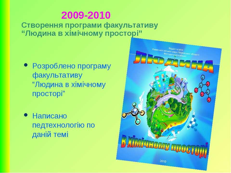 """2009-2010 Створення програми факультативу """"Людина в хімічному просторі"""" Розро..."""