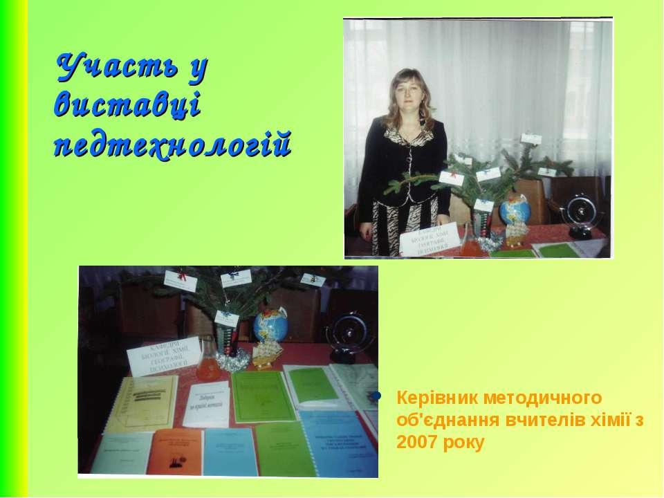 Участь у виставці педтехнологій Керівник методичного об'єднання вчителів хімі...