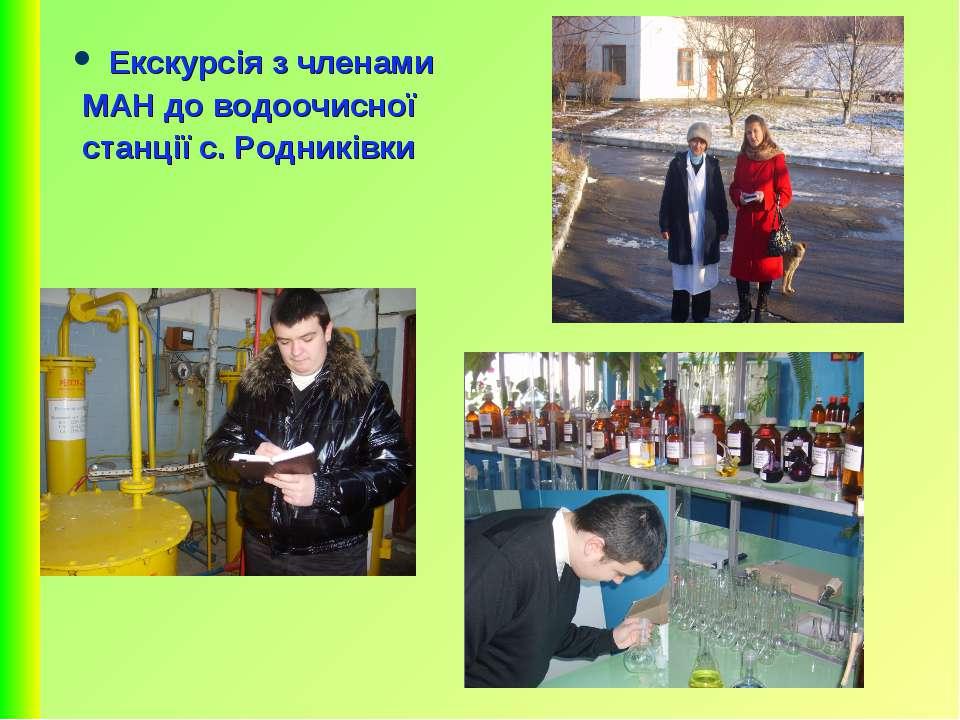 Екскурсія з членами МАН до водоочисної станції с. Родниківки