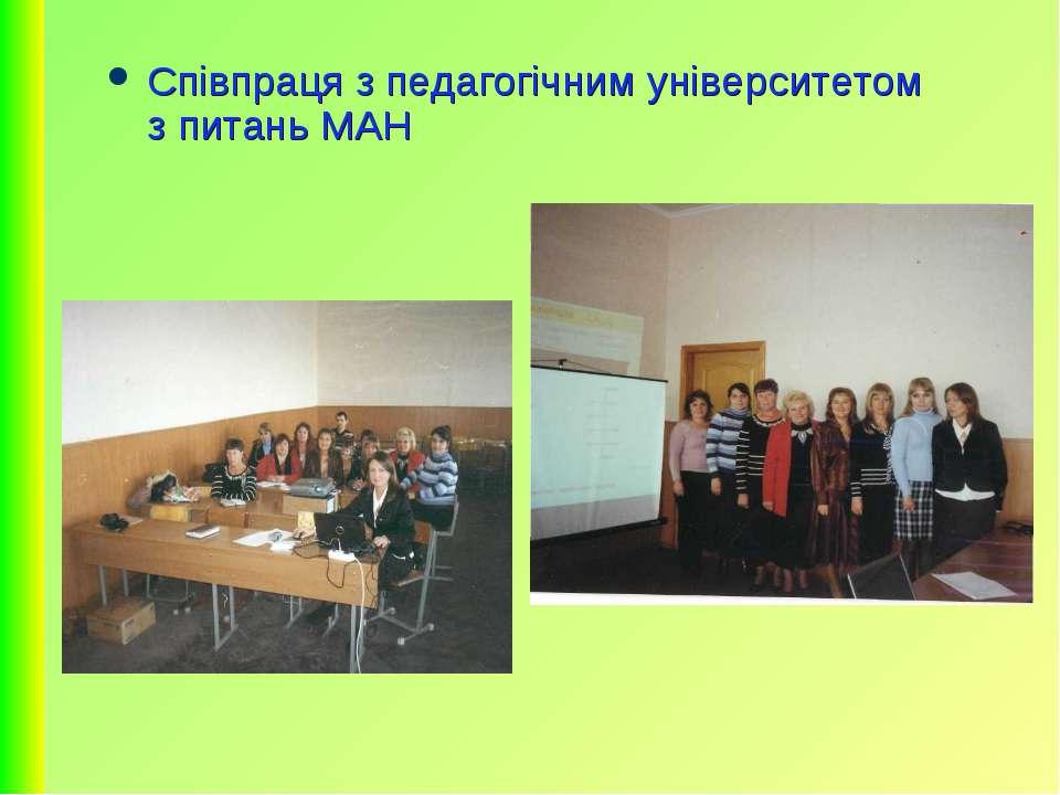Співпраця з педагогічним університетом з питань МАН