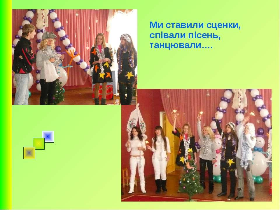 Ми ставили сценки, співали пісень, танцювали….