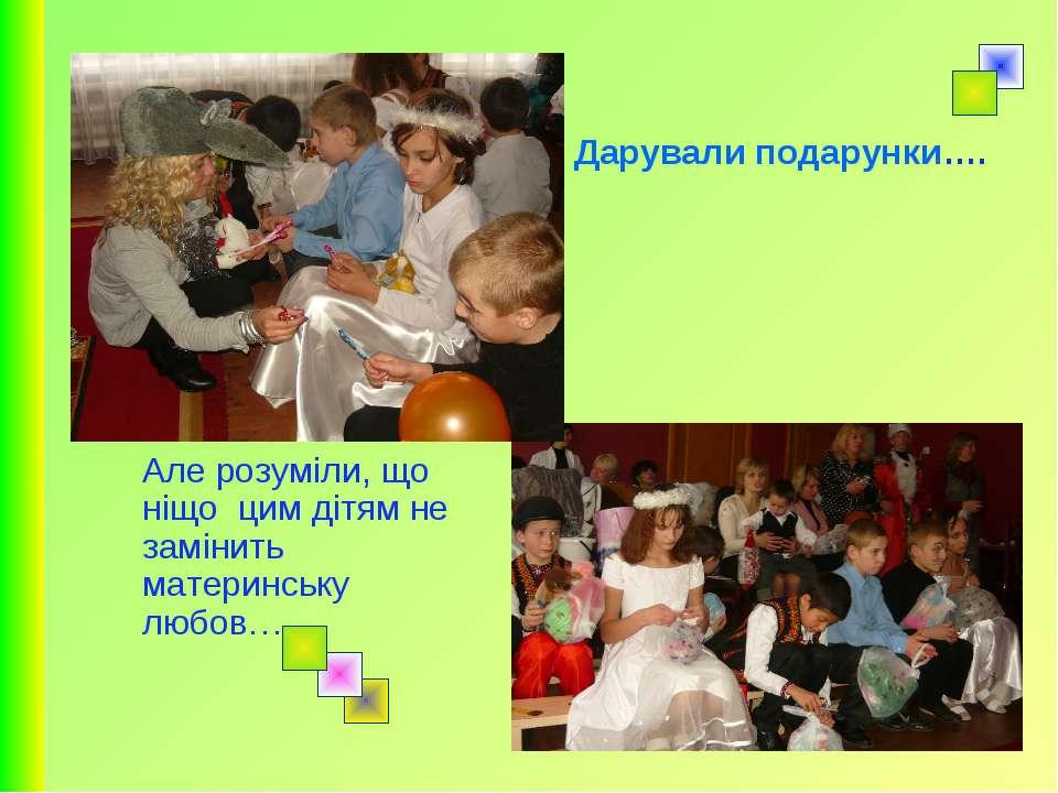 Дарували подарунки…. Але розуміли, що ніщо цим дітям не замінить материнську ...